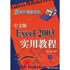 簡 ◆71~VRPUE~中文版Excel2003 教程──21世紀電腦學校