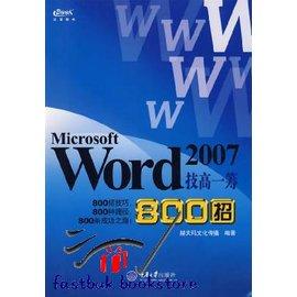 簡 ◆68~VRRGH~Microsoft Word 2007技高一籌800招