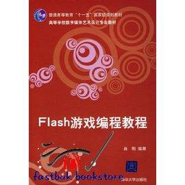 簡 ◆55~VLJDX~Flash游戲編程教程(配光盤)(高等學校數字媒體藝術 教材)