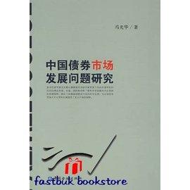 簡 ◆81~VLCKJ~中國債券市場發展問題研究