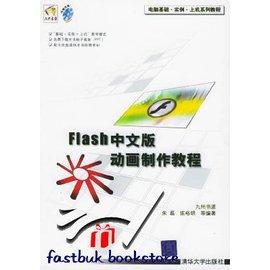 簡 ◆94~VRIKA~Flash 中文版動畫制作教程──電腦基礎•實例•上機系列教程(附