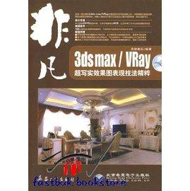 簡 ◆54~VLNDO~非凡~~3ds max Vray超寫效果圖表現技法精粹(2DVD)