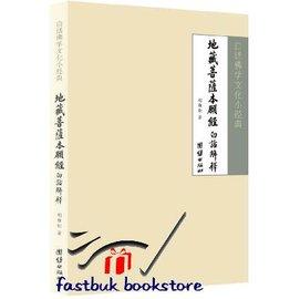 簡 ◆27~VKCAH~地藏菩薩本願經白話解釋~~白話佛學文化小 (弘一法師作序、佛門孝經