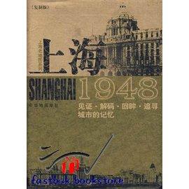 簡 ◆90~VLESZ~上海1948:見証•解碼•回眸•追尋城市的記憶