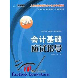 簡 ◆38~VKGBB~2012年會計基礎應試指導^(李正華^)