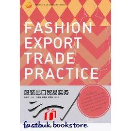 簡 ◆25~VKHFV~服裝出口貿易實務