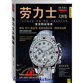 簡 ◆43~VJZCD~勞力士大圖鑒(2000款主流、 、 、古董表款大全集,均標註參考