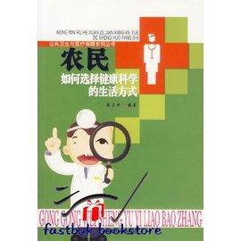簡 ◆71~VRVLL~農民如何選擇健康科學的 方式 公共衛生與醫療保健系列叢書