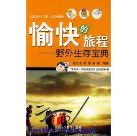 簡 ◆31~VLDUU~愉快的旅程──野外生存寶典