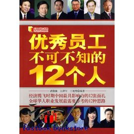 簡 ◆16~VLIKM~優秀員工不可不知的12個人