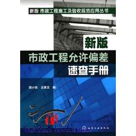 簡 ◆26~VLDWL~ 市政工程施工及驗收規範應用叢書~~ 市政工程允許偏差速查手冊