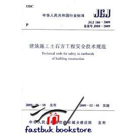 簡 ◆31~VLEBR~JGJ180~2009建築施工土石方工程安全技術規範