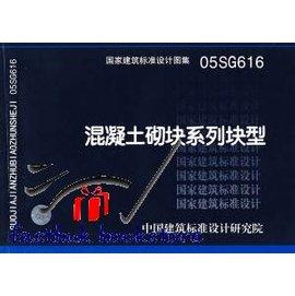 簡 ◆25~VLJWB~05SG616混凝土砌塊系列塊型 國家建築標准 圖集 ─結構