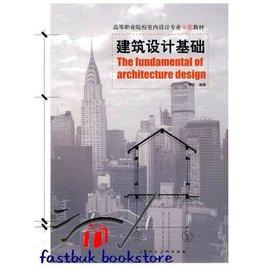 簡 ◆15~VLMZV~建築 基礎~~高等職業院校室內 系列教材