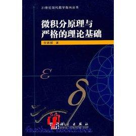 簡 ◆06~VLKLC~微積分原理與嚴格的理論基礎