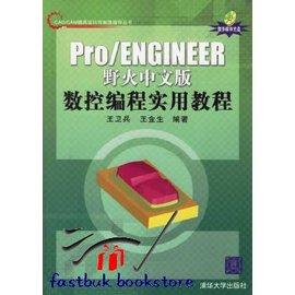 簡 ◆80~VRNPZ~Pro ENGINEER野火中文版數控編程 教程(附光盤一張)──