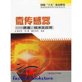 簡 ◆80~VRUDY~微傳感器:原理、技術及應用──微米納米科學與技術叢書