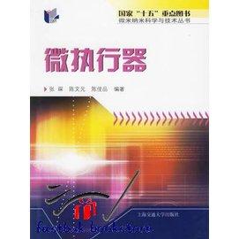 簡 ◆80~VRUEA~微執行器──微米納米科學與技術叢書