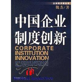 簡 ◆87~VROQB~中國企業制度創新──企業經濟學叢書