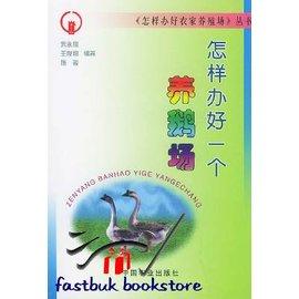 簡 ◆30~VSFEM~怎樣辦好一個養鵝場 怎樣辦好農家養殖場叢書