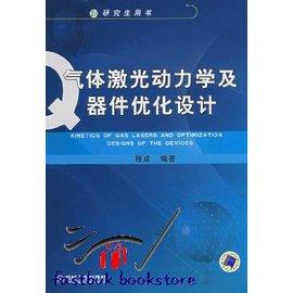 簡 ◆74~VLGSN~氣體激光動力學及器件優化