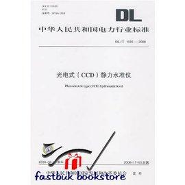 簡 ◆59~VLONH~中華人民共和國電力行業標准 DL T1086─2008 光電式(C