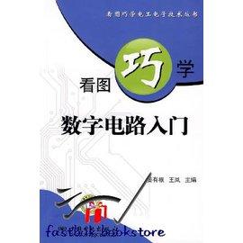 簡 ◆56~VLHHO~看圖巧學電工電子技術叢書 看圖巧學數字電路入門