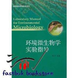 簡 ◆82~VJMOH~環境微生物學實驗指導(2013年印刷)
