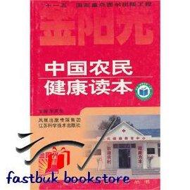 簡 ◆16~VLKLI~中國農民健康讀本
