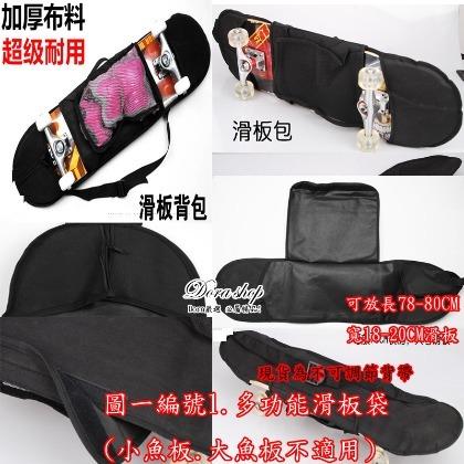 ~DORA~滑板袋 滑板包 滑板板袋 滑板板包 滑板背包 多 背袋 束口袋
