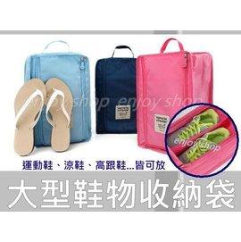 ?若穎若現?繽紛大容量鞋袋鞋子收納包衣物旅行收納袋分類整理盥洗漱包旅行箱行李袋