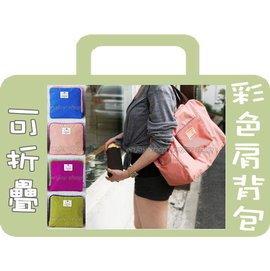 ?彩色折疊肩背包? 4色~撞色手提包側背包收納包旅行袋登山袋折疊 袋旅行收納袋?