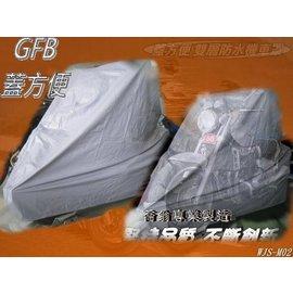 ~蓋方便~車罩工廠 高週波抗UV防水機車罩(S→)SUZUKI AN250 AN650 G