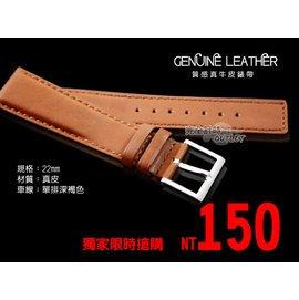 ~完全計時~手錶館│ 316L不鏽鋼帶扣 小牛皮真皮錶帶 ^(22mm收18^) 咖啡細緻