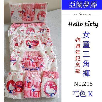 ~晉新~亞蘭夢藤_Hello Kitty_女童_內褲_三角褲_貨號A215、A217_ 3