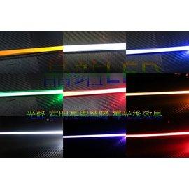 LED 光源 超省電 導光條 光纖 側光纖 加強導光 燈眉 尾燈 裝飾燈 30cm 6mm
