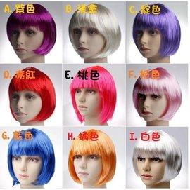 MAGIC 999  顏色 BOBO頭 假髮 PARTY 狂歡萬聖節 舞會表演 彩色假髮