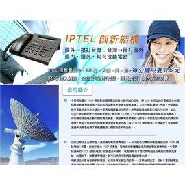 ~IPTEL國際電話卡~ 電話硬體售價~可 原代表號~個人企業節費方案