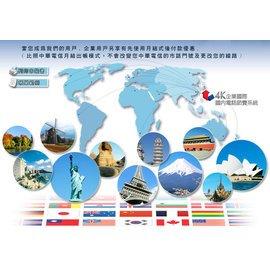 偉僑 電話設備空機~IPTEL國際電話卡~~電話節費 方案~IPDID 漫遊
