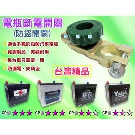汽車電池 電瓶斷電開關 旋扭轉鬆可防止~汽車漏電 兼防盜 YUASA 湯淺 55D23L