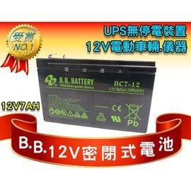 不斷電系統電池 APC 飛瑞UPS 科風 GP~12720 NP7~12 WP7~12 1
