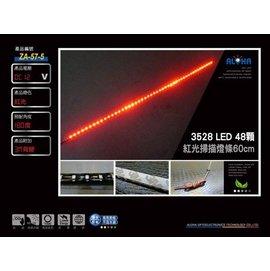 阿囉哈LED燈條~ZA~57~5~3528 LED~48顆紅光掃描燈條60cm 佈置場地、