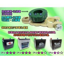 汽車電池 電瓶斷電開關 旋扭轉鬆可防止~汽車漏電 Panasonic 55D23L 75D