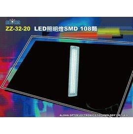 阿囉哈LED緊急照明~ZZ~32~20~LED照明燈SMD 108顆 指示燈 停電 逃生燈