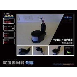 阿囉哈LED~ZZ~75~10~投光燈紅外線感應器10米180度 全電壓  室內裝潢 感應