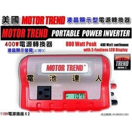 ~電池 ~ 美國 MOTOR TREND 12V轉110V 電源轉換器 液晶顯示400W