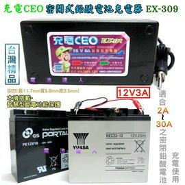 充電CEO~智慧型~12V密閉電池充 ~充電機 YUASA REC22~12 12V~22