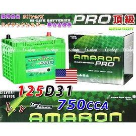 ~電池 ~AMARON 愛馬龍 銀合金汽車電瓶 ^( 125D31R ^) DELICA
