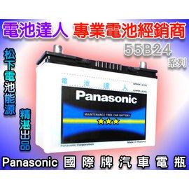 ~電池 ~Panasonic 汽車電池 55B24L 55B24R 國際牌~汽車電瓶 55