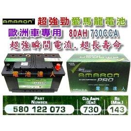 ~台北~電池 ~ AMARON 愛馬龍 銀合金電池 DIN80 80AH 寶馬 福斯 捷豹